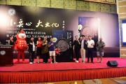 中国古代点心模具民俗文化研讨会暨《小点心 大文化》新书发布会在京成功举办