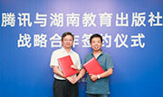 腾讯与湖南教育出版社跨界联袂,推进人工智能和教育出版的合作