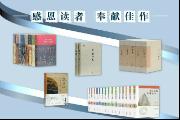 """围绕 """"以典籍学术为本,向大师名著致敬"""" 主题,上海古籍社多场活动闪耀亮相上海书展,让读者充分领略中华优秀文化和传统经典的恒久魅力"""