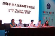 """跨越20年,上海科技教育出版社坚持对科学人文出版的不懈追求,""""哲人石丛书""""出版20周年暨""""哲人石丛书珍藏版""""新书发布会在上海隆重举行"""