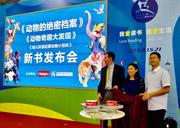 童趣携手美国著名科普品牌Highlights,上海书展推出系列动物科普图书