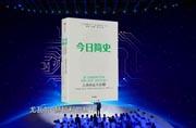罗振宇解读《今日简史》(全文精华版):为书业界做新书发布会提供新样板