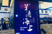 """建投书局""""星涌""""上海书展——用一本特殊""""传记"""",还原每个人心中的上海模样"""