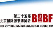 BIBF公共论坛指南及值得关注的重点活动