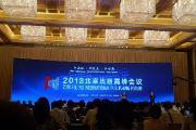 2018,让我们聚焦人工智能与国际版贸! ——北京出版高峰会议在京举行,中外最专业出版人都分享了哪些干货?