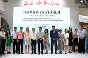 写给世界孩子的水乡故事——著名儿童文学作家曹文轩、曹文芳版权推介会在京举办