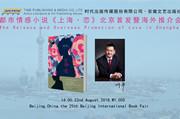 著名作家叶辛推出新作《上海·恋》,版权已输出台湾、波兰