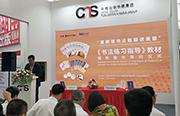 湖南美术社《书法练习指导》输出美国,为美国学生了解中华文化打开新窗口