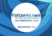 """鹭江出版社联合出版人作家翻译家举办""""中国作品如何走向世界""""座谈活动"""