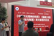 三联书店与施普林格·自然集团签约《中国文化精神的特质》《福建土楼》《火枪与账簿》英文版