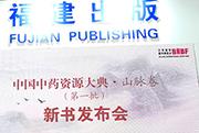 """福建科学技术出版社""""十三五""""国家重点项目—— """"中国中药资源大典·山脉卷""""第一批新书亮相BIBF"""