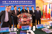 16+1出版联盟意味着什么?——中国与中东欧国家之间出版文化交流合作的高新起点