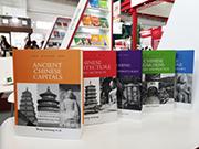 """外研社推出《中国古都》英文版,以图书助力""""一带一路""""学术、文化交流互鉴"""