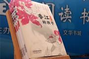 听,那紫荆花开的声音 ——新蕾社南国书香节期间举行《香江的孩子》新书发布会