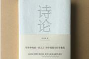 """朱光潜最满意的作品不是《谈美》,而是这本""""中国现代诗学的奠基之作"""""""