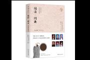 在充满人间烟火的平凡岁月里,看到生活本身的传奇——湖南文艺出版社推出《阅读·阅美》节目同名图书