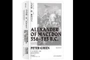 《马其顿的亚历山大》:一部叙述亚历山大生平事迹的里程碑式著作