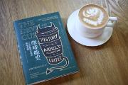 穿越800年,这是一场关于咖啡的奇幻冒险!