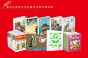 """""""曹文轩现实主义儿童文学创作研讨会""""在京举行——曹文轩:现实主义是讲功夫的"""