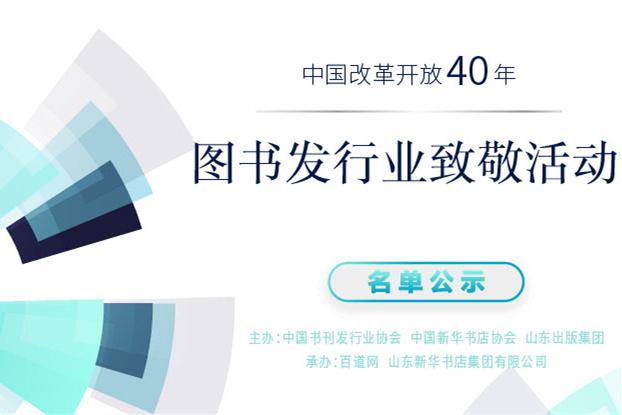 """关于""""中国改革开放40年图书发行业致敬活动""""推荐结果公示的通知"""