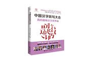 用书写体味汉字魅力, 《中国汉字听写大会•我的趣味汉字世界》 ⑤、⑥即将上市