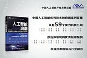 人民邮电出版社新书《人工智能浪潮》于2018中国人工智能峰会首发