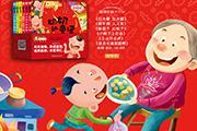 《奶奶的童谣》: 将经典童谣讲给孩子听