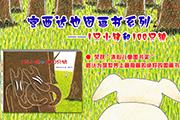 《1只小猪和100只狼》: 小猪天生就要被狼吃掉吗?NO!