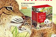 《不可思议的动物生活》: 带你一睹动物们的秘密
