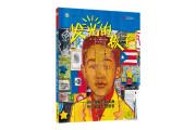 明天社推出《发光的孩子》,用著名黑人艺术家的故事为读者展现成长中励志与坚持的力量