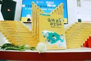 葛琦霞新书《当绘本遇见写作》出版: 跳脱传统教学模式,破解作文写作迷思