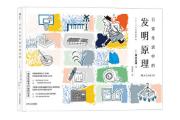 日本创意实践大师全流程图解创造性解决问题的技术,有效解决日常生活中的诸多烦恼