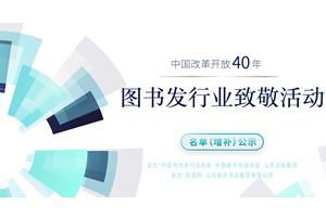 """关于""""中国改革开放40年图书发行致敬活动""""名单(增补)公示"""