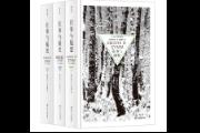 《往事与随想》:俄国思想家、作家、革命家赫尔岑用血和泪写成的回忆录,巴金最爱读的一部书