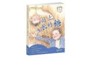 方寸之间,探索无限  (节选) ——评彭学军的短篇小说集《向上生长的糖》