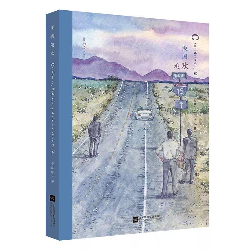 费海凌新书《美国追欢》在美国举行发布会