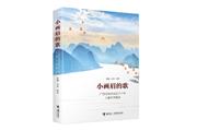 接力出版社重磅推出《广西儿童文学60周年精品选》
