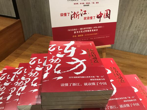 《东方启动点——浙江改革开放史(1978-2018)》新书首发式暨媒体见面会举行