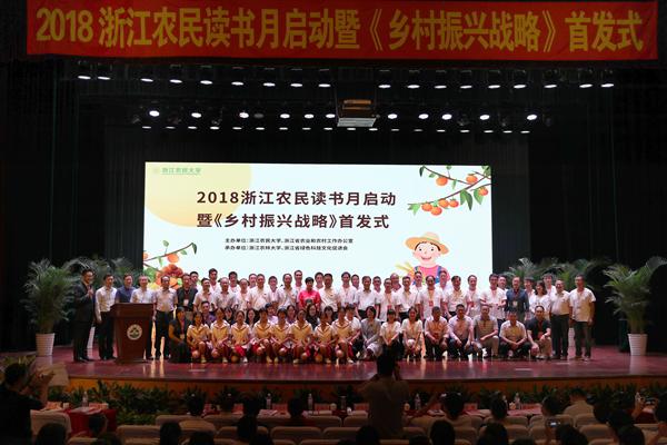 浙江人民出版社《乡村振兴战略》新书首发仪式隆重举行