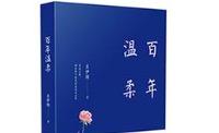 《百年温柔》:一部文化名流的私人生活史