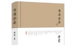 """江苏凤凰文艺出版社推出""""黄裳作品精选""""系列"""