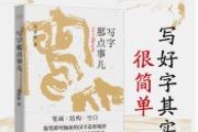 汉字造型有规可循,著名书法家高惠敏告诉你《写字那点事儿》