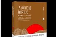 《人间正是艳阳天》: 湘西十八洞的故事,基层扶贫酸甜苦辣