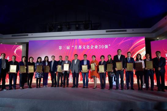 """第三届""""首都文化企业30强、30佳""""及""""首都文创杰出人物""""在京揭晓"""