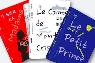 """外研社重推法语翻译大家周克希经典译品,""""红白蓝"""" 三部曲打造全新的法式风情"""