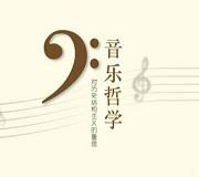 讲书堂 |邱健:没有音乐人生不完美,没有思想人生不完善