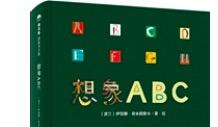 《想象ABC》:给孩子来一次形状游戏与英语启蒙的大碰撞