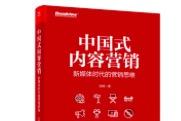 《中国式内容营销》:新媒体时代下的新营销思维建立