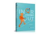 苏少社推出《十四岁的旅行》,为读者展现少年探寻世界的勇气