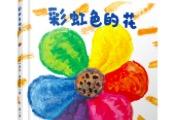 《彩虹色的花》:以孩子的眼光,讲述生命与爱的轮回